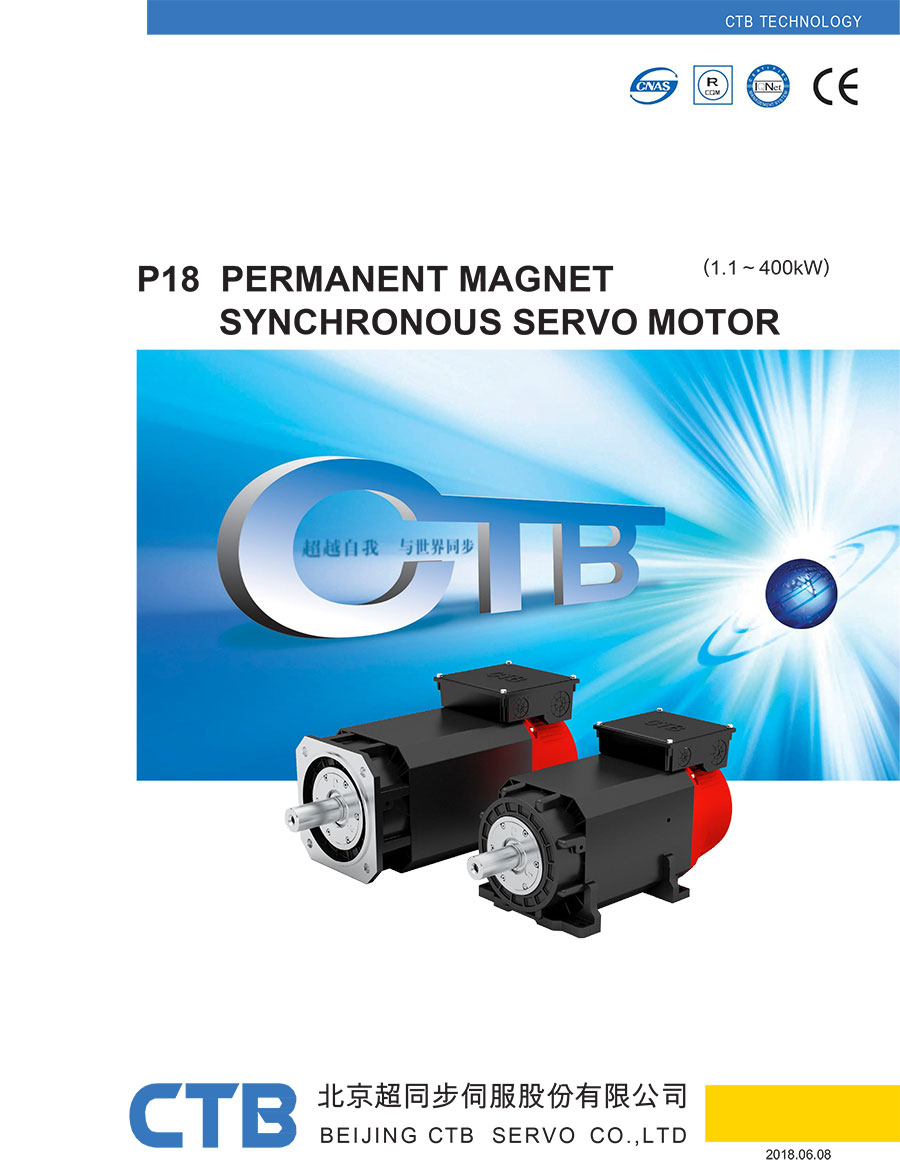 Каталог P18 Серия PMSM (Подачи ось)