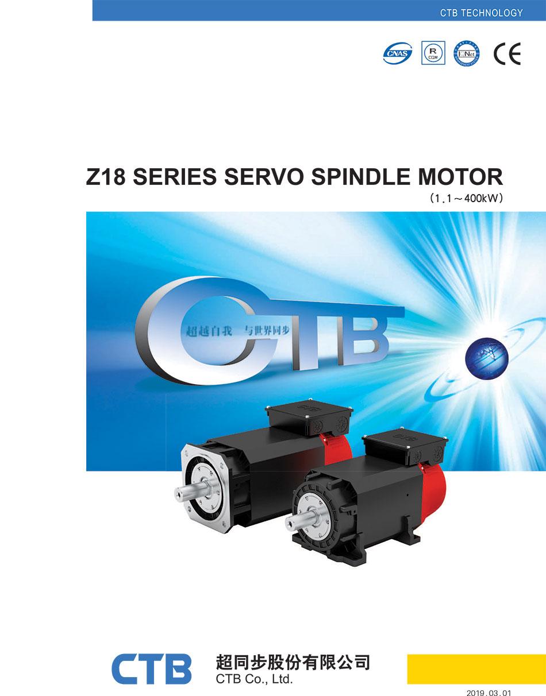 Каталог Z18 шпиндельные серводвигатели